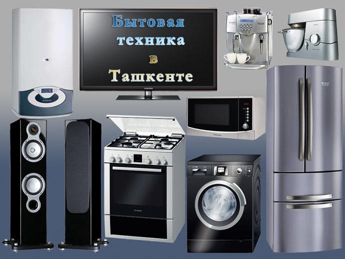 bitovaya-tehnika-tashkent_rubrics